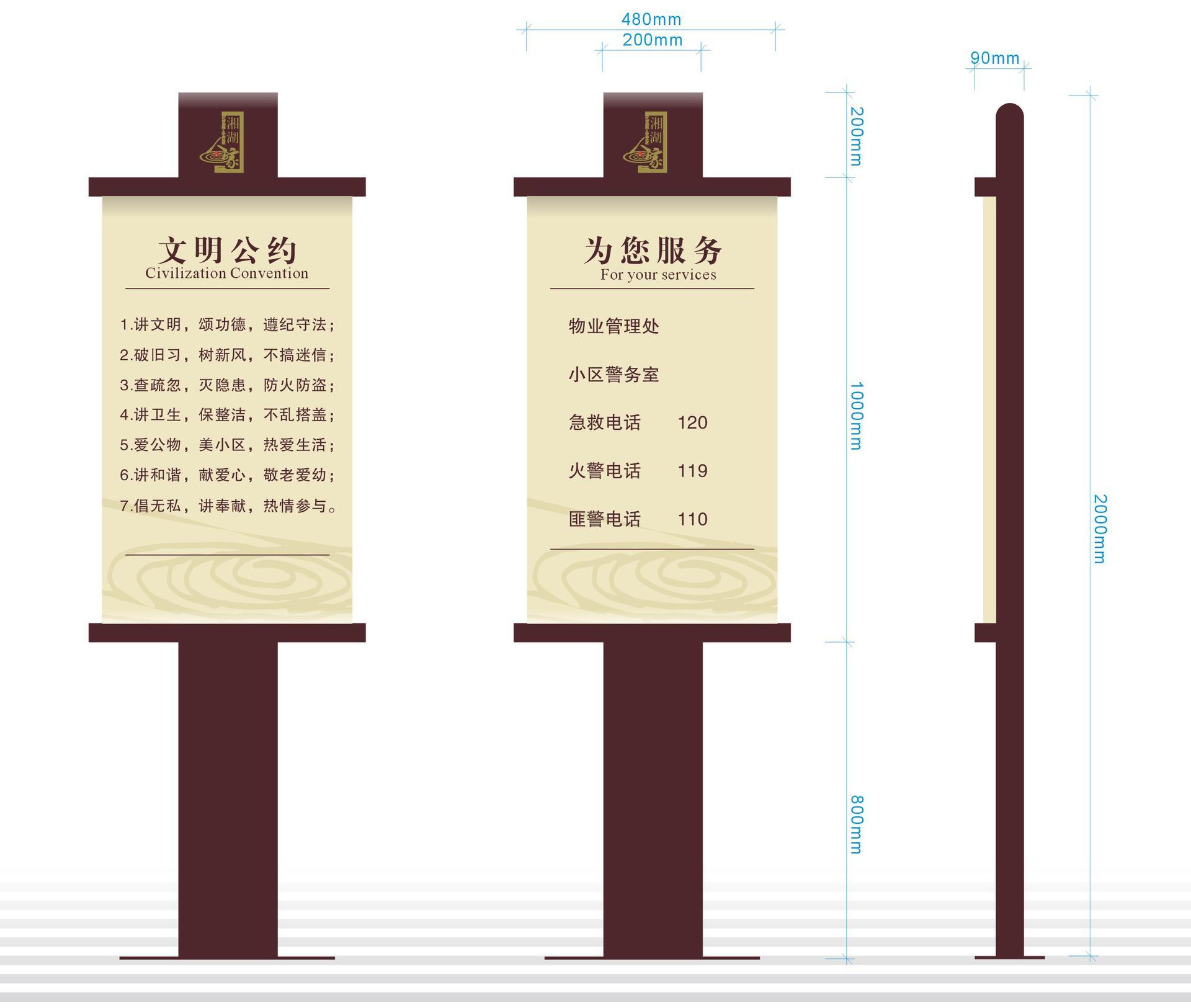 景区标识导视系统设计