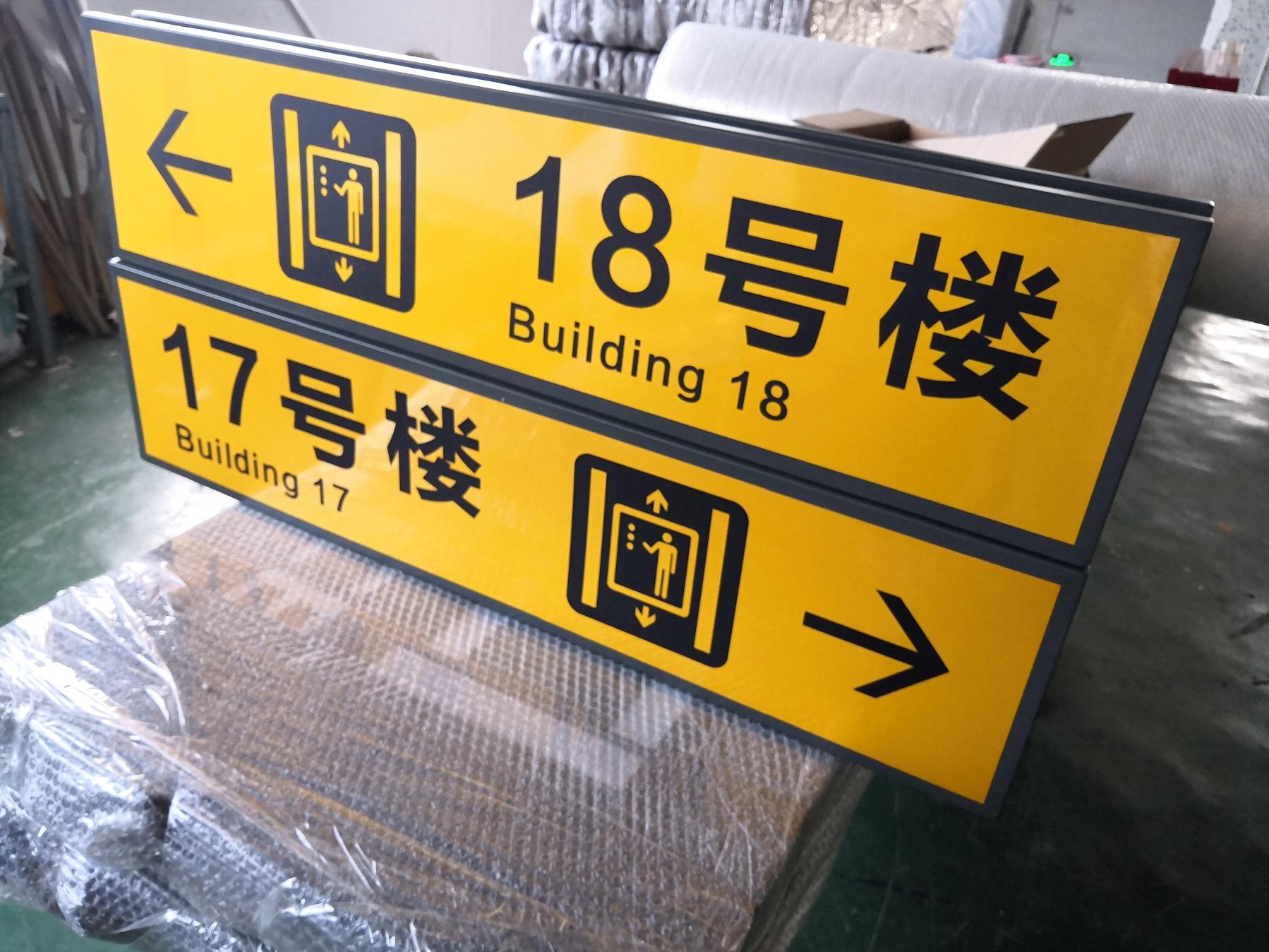 公共标识标牌工程