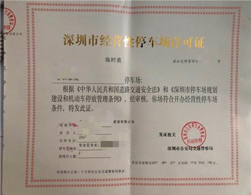 南山海尚国际和记网址经营许可证办理