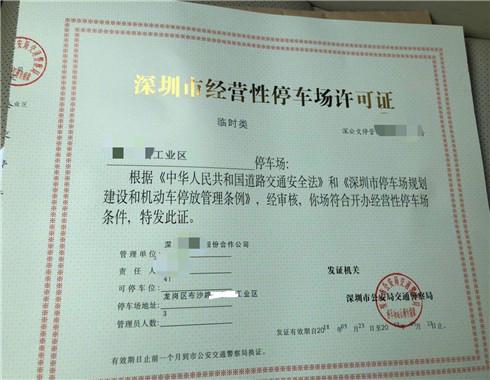 深圳市和记网址经营许可证办理,和记网址许可证申请流程